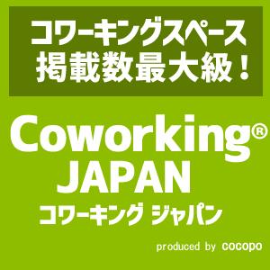 コワーキングスペースのクチコミガイド コワーキングジャパン